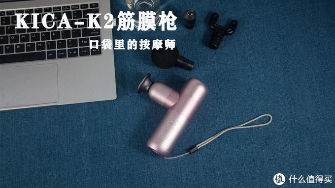 KICA-K2筋膜枪,口袋按摩师体验测评