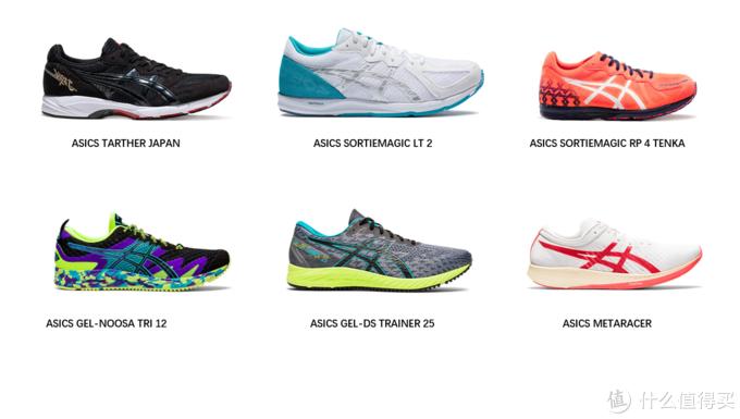 ASICS品牌轻量(竞速)系列跑鞋矩阵(主要产品)