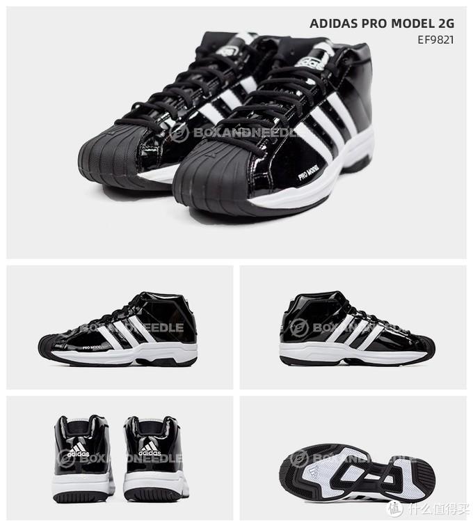 Adidas Pro Modle 2G