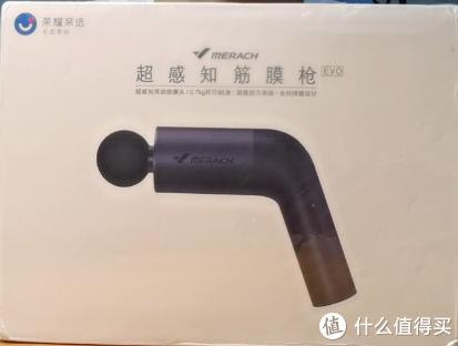 筋膜枪3.0的革命——深度解析荣耀亲选筋膜枪EVO评测