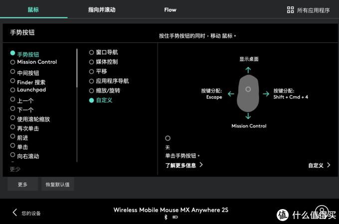手势功能可以实现更多的操作,截屏、显示桌面等