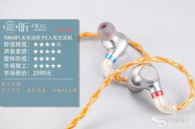 高素质大声场:TINHIFI/天天动听 P2 入耳式平面振膜耳机体验测评报告