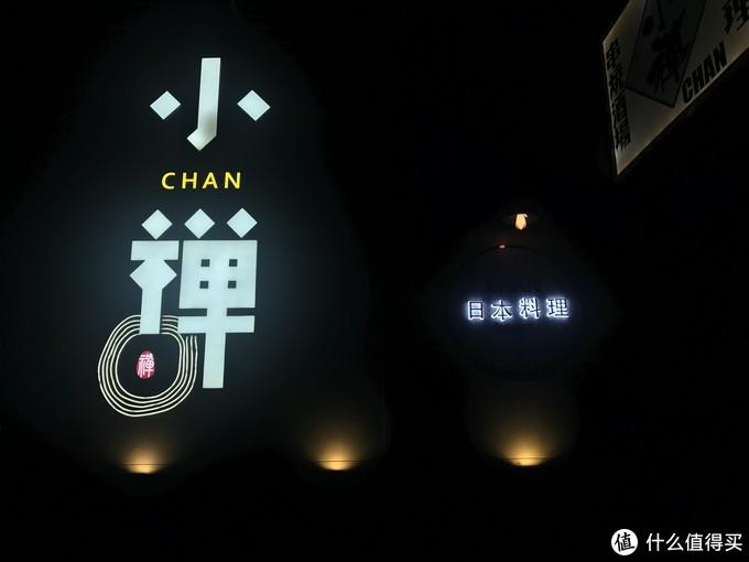 探店|在广州也有日料宝藏店,这家藏在楼梯里的日料餐厅!