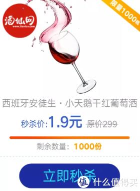参加就有礼品:1.9元可以买红酒、哈根达斯......超强联通福利,最详细攻略带你省钱