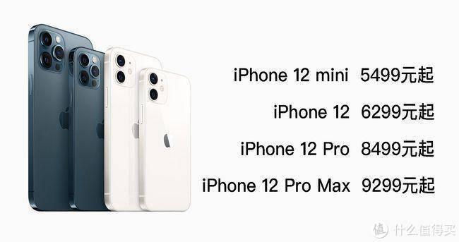 5499元起,A14+全系5G,iPhone12能否在10亿用户中掀起换机潮?