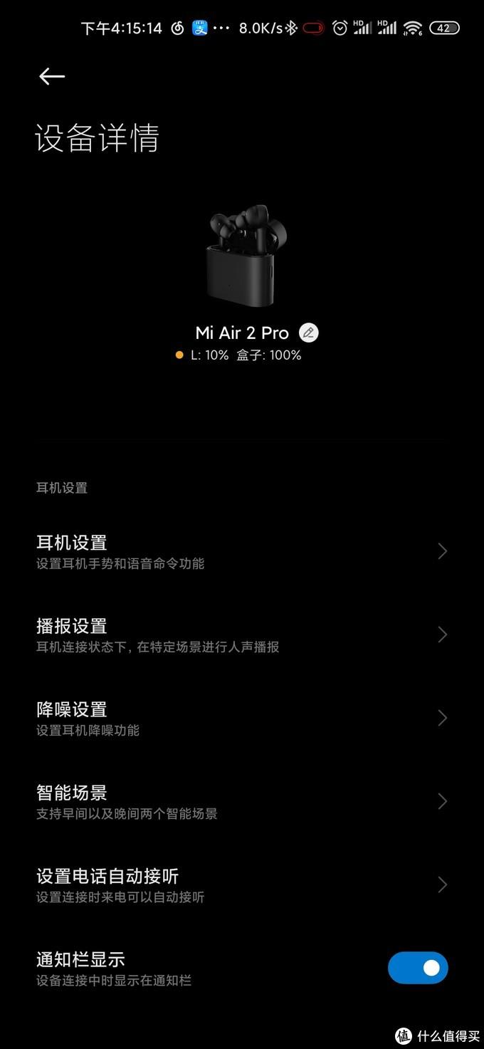 就决定是你了,小米Air 2 Pro,去吧