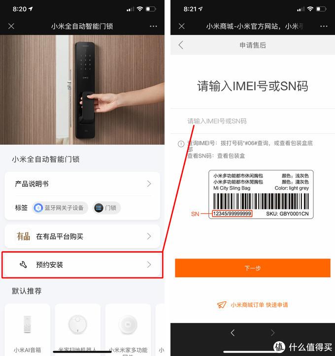 性价比超高并且值得信赖的全自动指纹锁——小米全自动智能门锁使用评测
