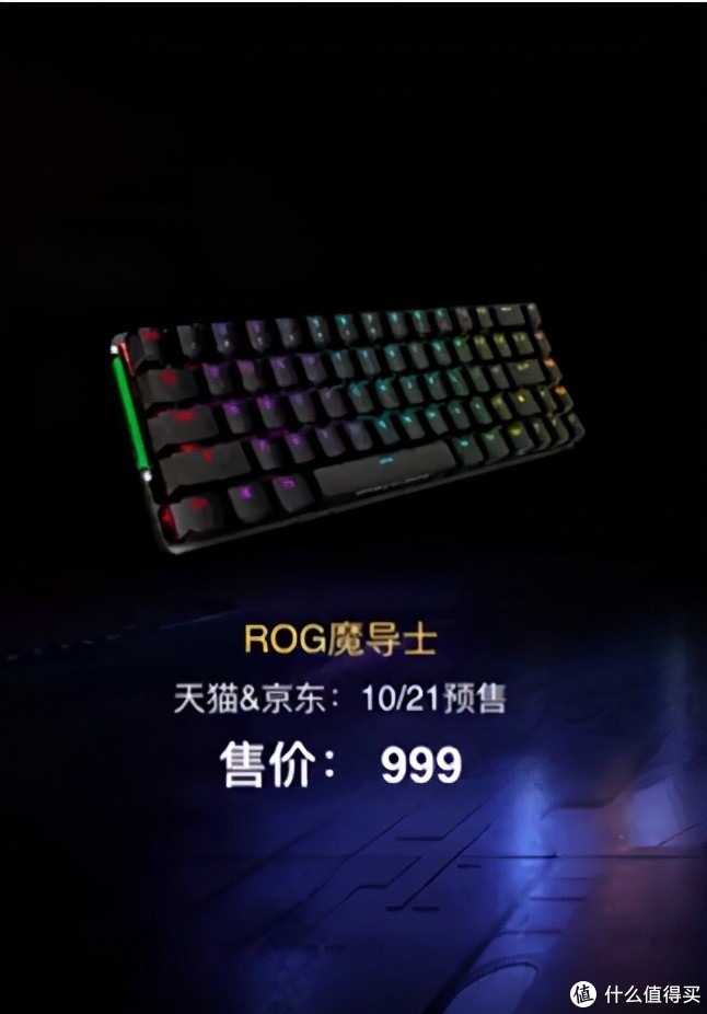 "ROG魔导士无线机械键盘发布;""RO 姬""出道(内附图赏)"