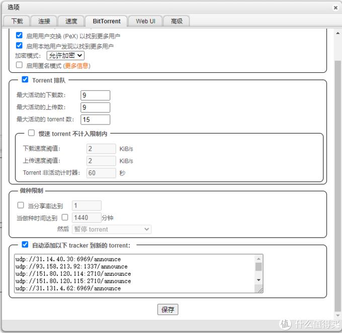 群晖DS220+初体验和简单设置
