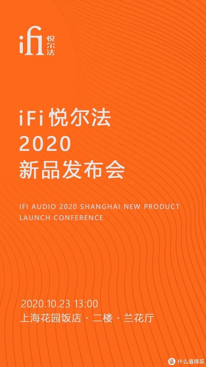 【耳边前线】SIAV 2020参观指南 & 各大品牌发布会预告