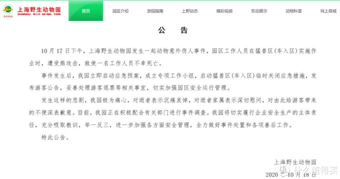 上海野生动物园熊伤人致1人死亡 园内猛兽区暂停开放