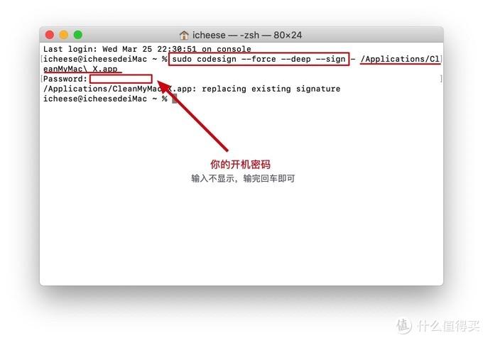Mac 软件出现「意外退出」及「打不开」解决方法