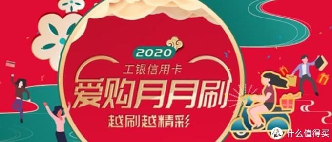 工商银行2020年10月福利合集