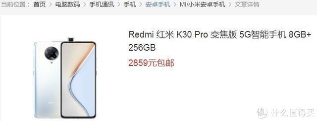 顶级红米降价后更香,骁龙865跌至2859元,256GB+33W快充