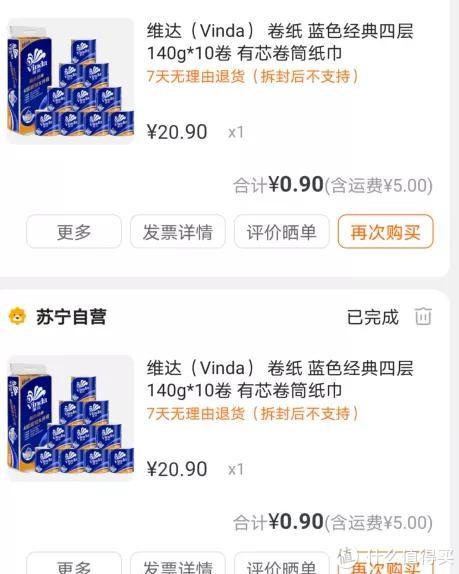 苏宁SUPER260元福利,现在还能否上车?