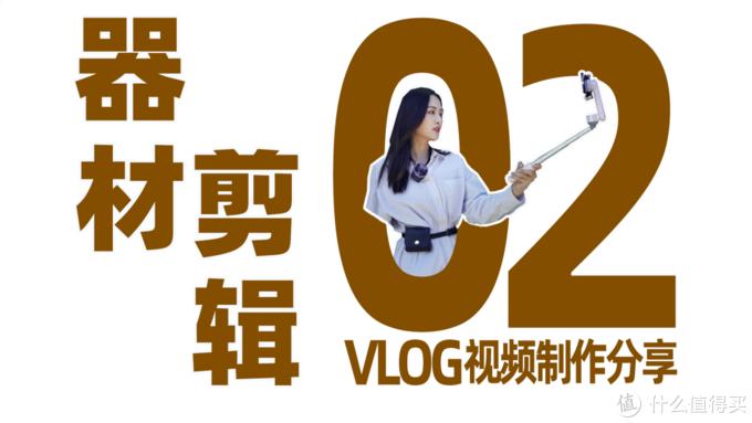 手机拍vlog之器材推荐以及视频剪辑技巧