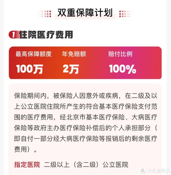"""出了热爆的北京""""京惠保"""",网红的""""百万医疗险""""彻底凉了?"""