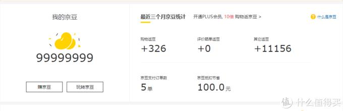 使用捷径App,更加快捷的撸京豆