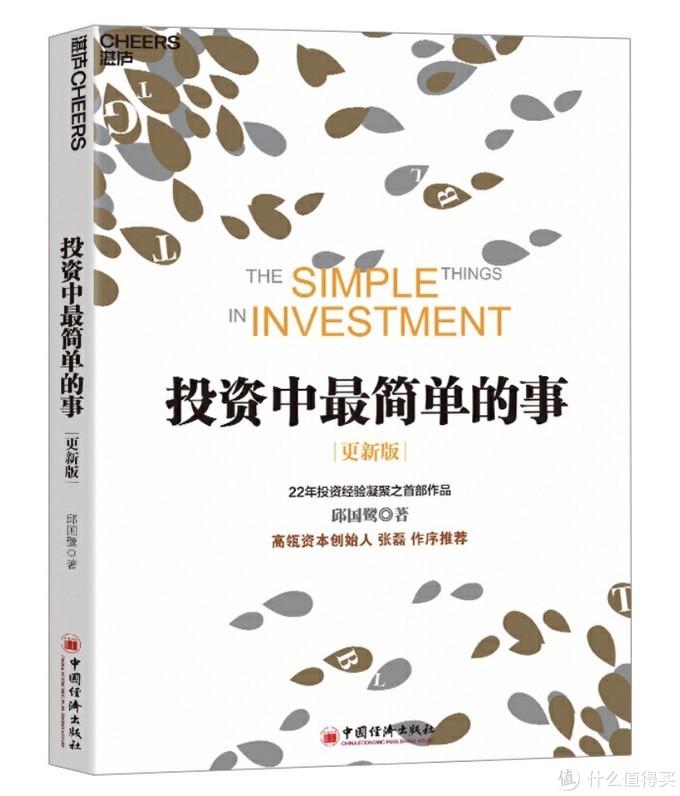 高瓴资本创始人张磊推荐的7本好书,帮你学习顶级投资人的投资智慧