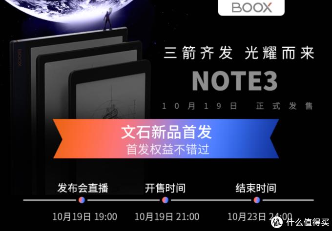 文石BOOX发布三款智能墨水屏电纸书,配置大幅提升,媲美平板