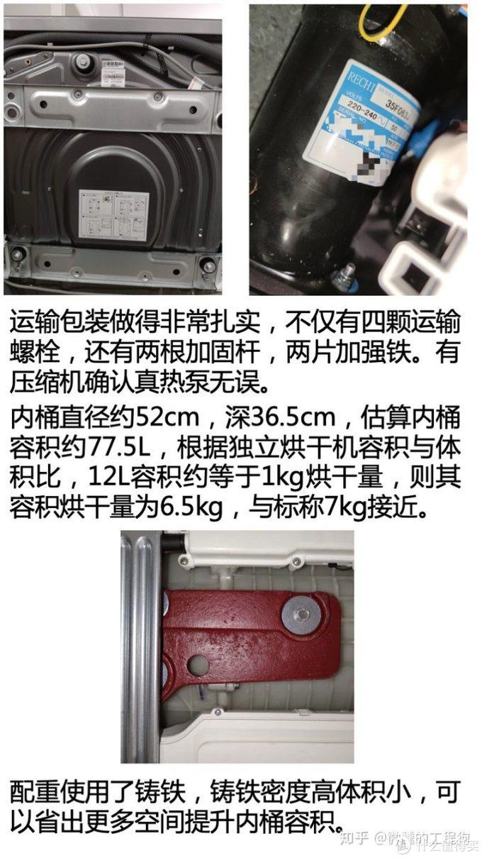 全国首台常规尺寸13kg大容量热泵洗烘一体机实测表现如何?
