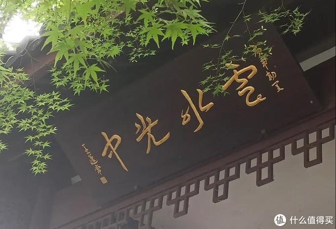 """≡亭侧建水榭,题额""""云水光中"""""""