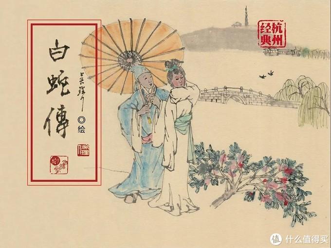 ≡雷峰塔携手吴理人创作的《白蛇传》小人书封面三