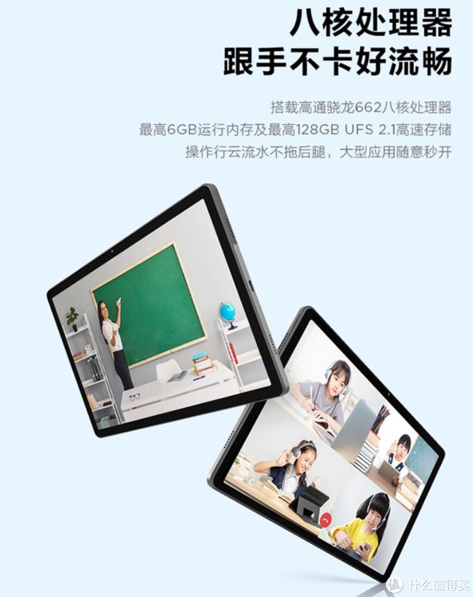 小新Pad平板上架预售,11英寸2K屏、搭骁龙662、还有四喇叭和大电池