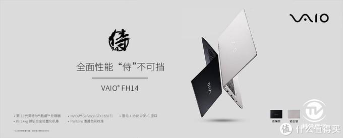 十一代酷睿与性能独显加持,VAIO FH14评测