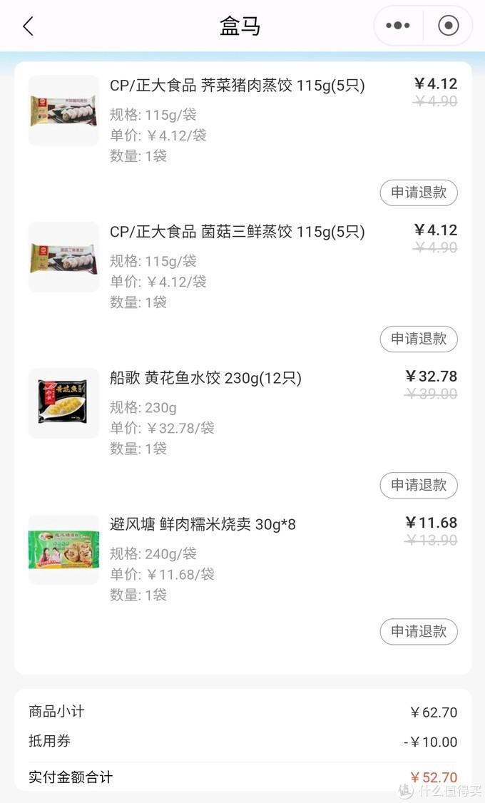我的省钱绝活:招行APP32元买到原价62的盒马生鲜,这一波到底值不值!(可领188元盒马红包)