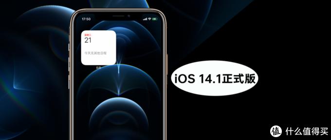 续航回升!苹果iOS 14.1正式版体验:Bug大修复