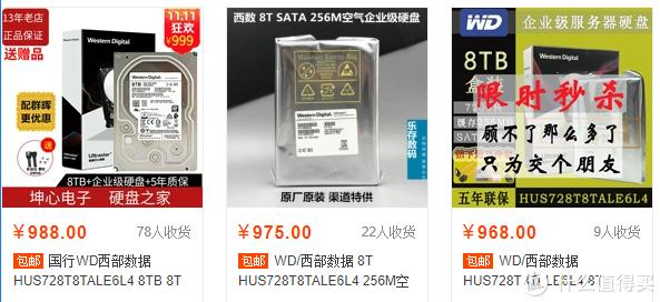 避坑攻略!希捷、西数、东芝靠谱的购买渠道及各容量稳健机械硬盘的型号、优惠清单