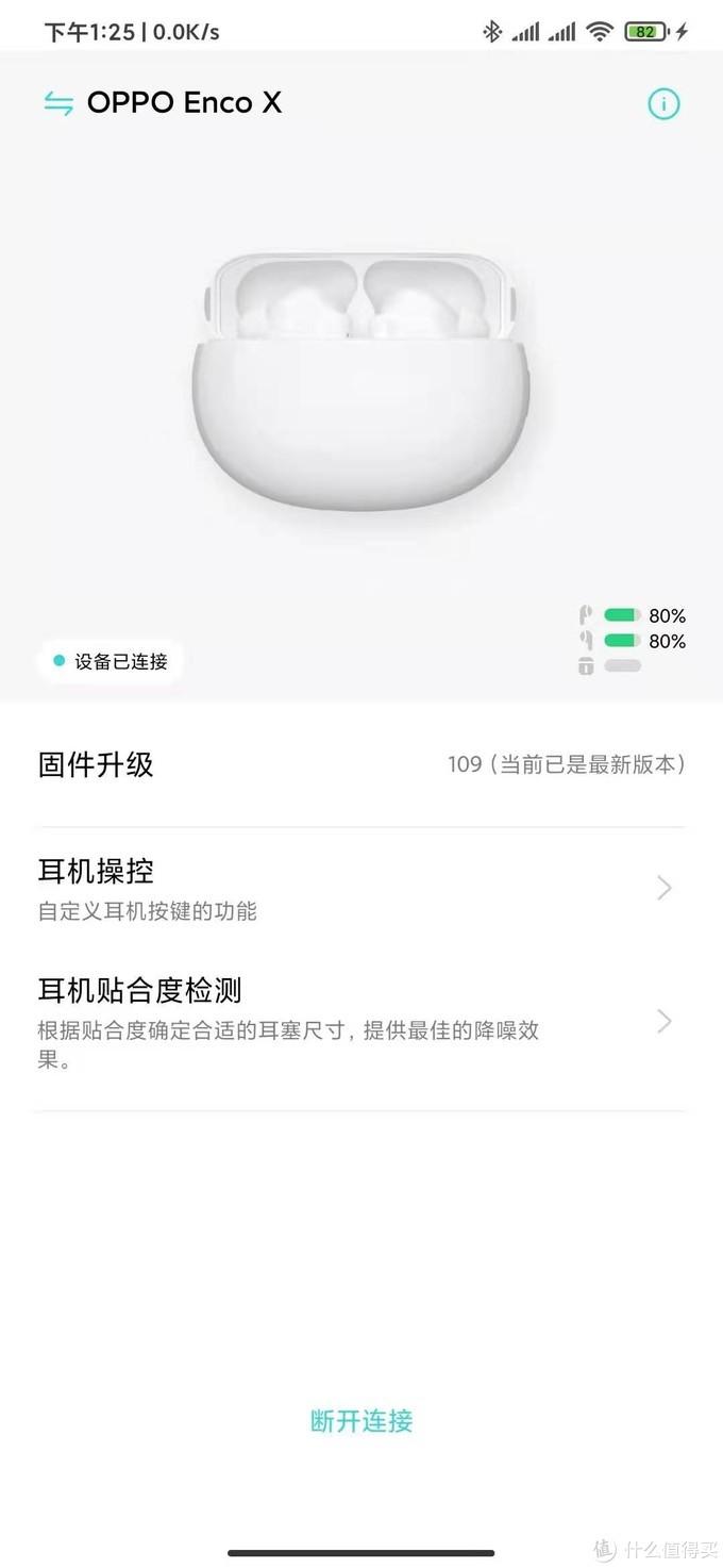 纯干货,oppo enco X小米Air2pro简单对比体验&购买建议