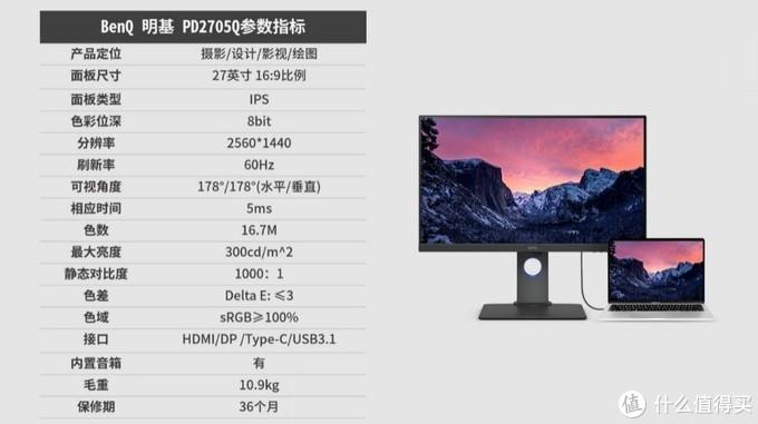Type-C专业设计显示器,明基PD2705Q开箱评测