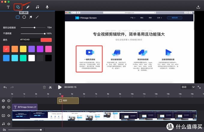 如何在Mac上制作教学视频或演示视频?