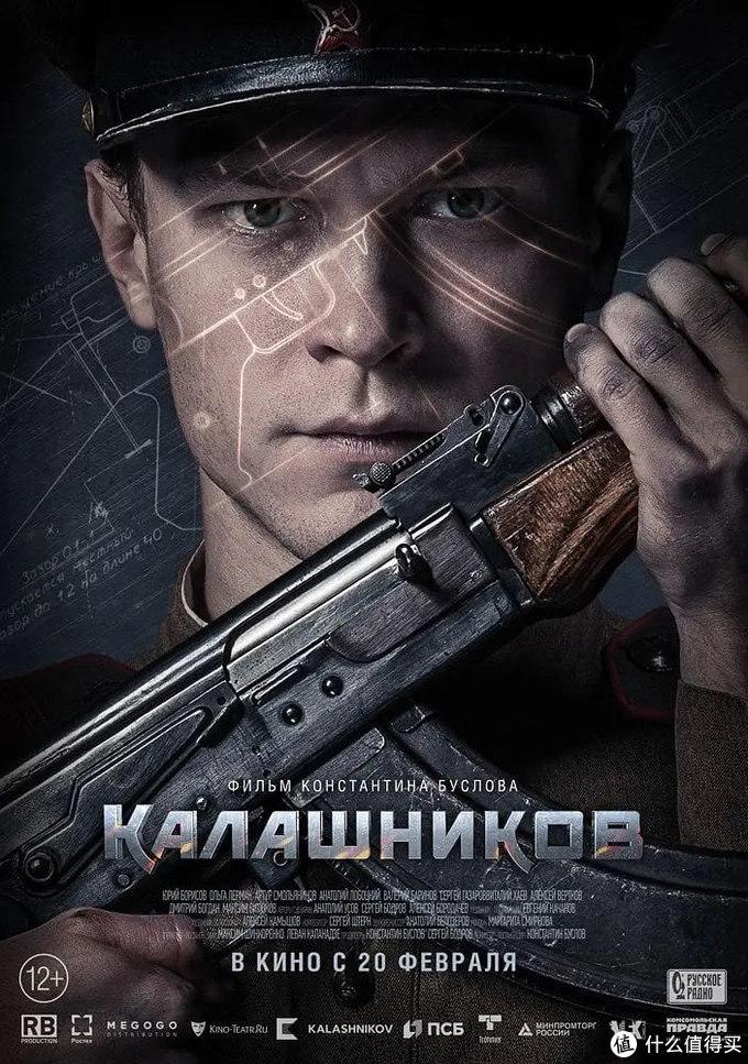 AK-47怎么诞生的?这部电影给你答案