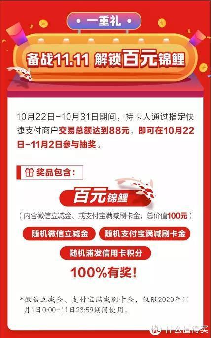 周周刷+万元锦鲤,浦发双十一刷卡活动来了!
