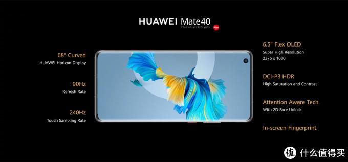 华为Mate40正式发布:最强Mate!星环摄像头设计+超曲面高刷屏+麒麟9000