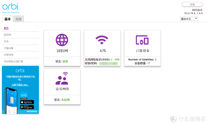 公司也能用上Wi-Fi6 Mesh网络了:NETGEAR Obri RBK753套装开箱和体验