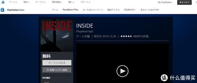 【福利】PSN日服喜加一!现已可以免费领取IGN满分神作《Inside》,千万别错过!