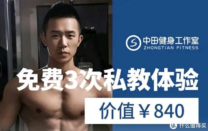 京东plus会员免费领取这些健身app会员,帮你省钱练出好身材!
