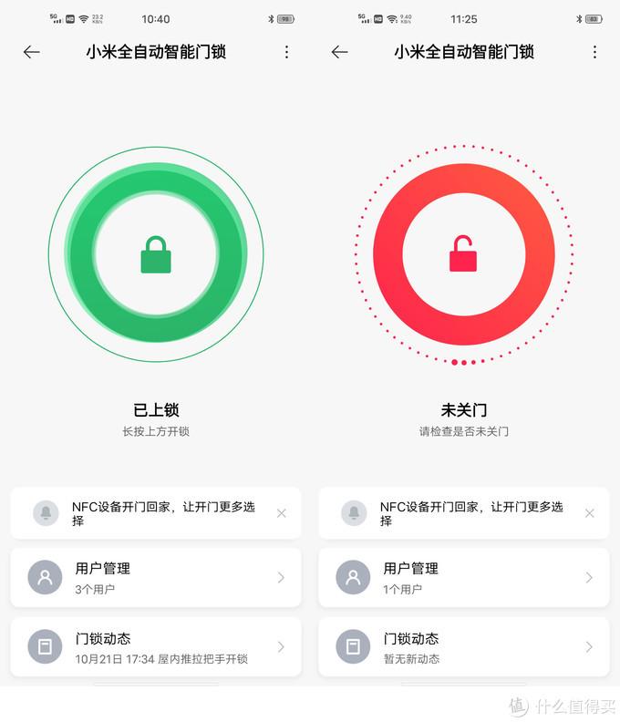 App主界面会显示门锁状态,以及开锁记录,NFC设置等信息。