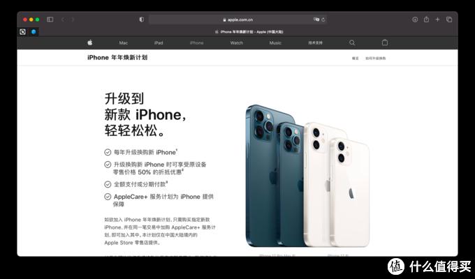 苹果官网的介绍