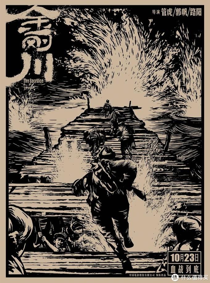 《金刚川》的高炮,能轰碎一切牛鬼蛇神