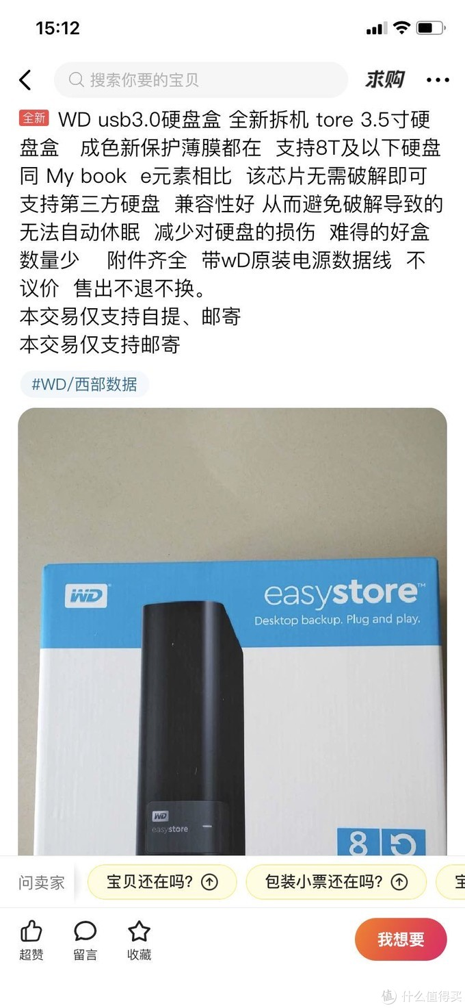 WD3.5机械盘是如何变身Easystore的