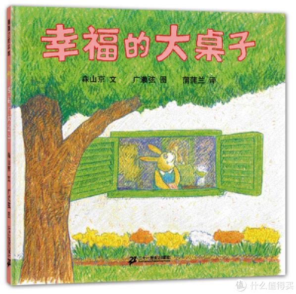 【催泪预警】感悟重阳节~8个绘本让孩子感受祖辈亲情