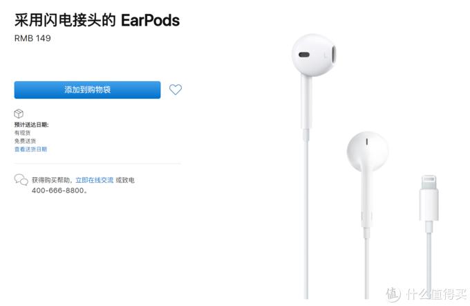 如今lightning接口的EarPods售价149元