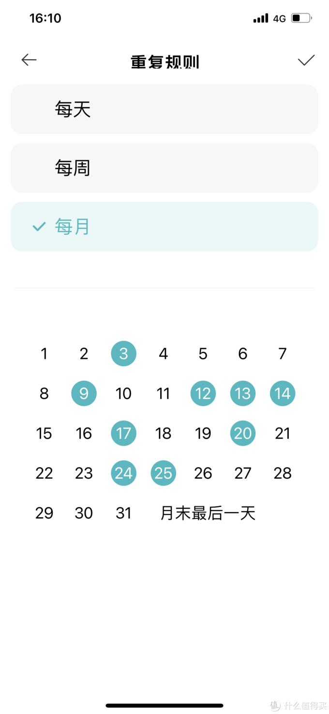 重复规则:每月可以任意选择,每周类似