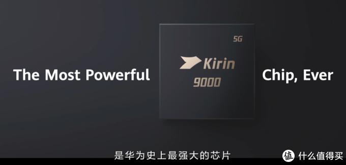 华为麒麟9000与麒麟9000E差别到底在哪? 看完秒懂