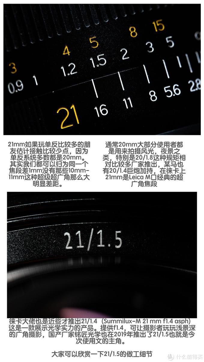 21焦段使用感受+铭匠21/1.5使用体验